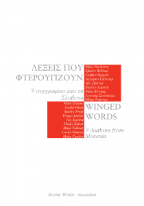 2006-winged-words-e1475181210557.png